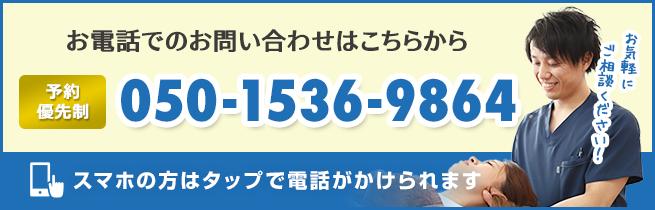 tel:050-1536-9864